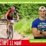 11 мая под руководством мастер-тренера Потапова Игоря стартуют занятия на свежем воздухе «Bicycle Cross»