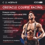 NEW!!! OBSTACLE COURSE RACING