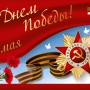 Поздравляем Всех с Днем Победы в Великой Отечественной Войне!