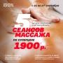 Только с 21 по 27 сентября успей забронировать выгодный блок массажей по ЛУЧШЕЙ ЦЕНЕ