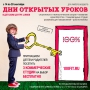С 14 по 28 СЕНТЯБРЯ дни открытых уроков в детском центре JUNIOR