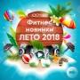 ФИТНЕС НОВИНКИ ЛЕТНЕГО СЕЗОНА 2018
