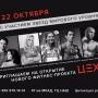 22 октября - Открытие уникального  фитнес-проекта ЦЕХ!